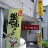 【鍋焼きラーメン】初っちゃん家