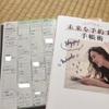 先週のジブン手帳(11/6~11/12)。きれいに書くことにこだわるのはやめようと思う。