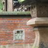 明治6年造の尾山神社玉垣