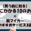 【買う前に知る】車にかかる10のお金+脱マイカーサービス3選