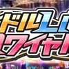 【デレマス】第36回アイドルLIVEロワイヤル 出会ったアイドル艦隊〜名探偵、艦隊の謎へ〜