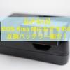 【LP-E12】EOS Kiss Mでおすすめの予備バッテリーを紹介!