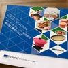 【株主優待】ローランド ディー. ジー.から株主様ご優待カタログが届きました