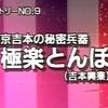 「東京吉本の秘密兵器」とは、誰のキャッチフレーズですか?