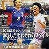 【ハンドボール】2018年関東学生春季リーグ 4/21 3日目
