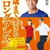 【美木良介 ロングブレス】金スマ12/27 やり方・効果 ダイエット&美肌