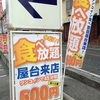 沖縄で一番安い!?謎の500円食べ放題屋台のお店に行ってきた!肉、タコ、エビ、焼きそば、なんでもあり!