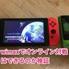 【任天堂Switch】Wimaxでオンライン対戦はできるのか?検証してみた