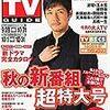 デジタルTVガイド 2015年11月号 目次