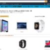 【プライムデー】iPad/Apple Watch/Beats/アクセサリなどのApple製品が最大41%オフ!