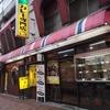 平成生まれだけど昭和を感じた!上野のクラウンエースでシンプルにカレーを食べました。安くておいしいこそ正義