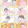 娘(8か月)の可愛すぎる二度寝2パターンを紹介したい。