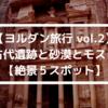 【ヨルダン旅行 vol.2】遺跡と砂漠とモスク【絶景5スポット】