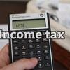 【絶対に知っておくべき】税金の知識をわかりやすく③〜所得税〜