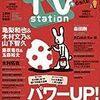 TVstation 2017年9号(4月15日号) 目次
