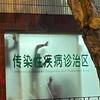 中華人民共和国 武漢市。コロナウイルスによる新型肺炎発生の場で現地の病院はどうなっているのか。