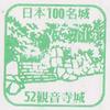 【日本100名城 その42】  52  観音寺城