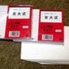 またまた「京大式カード」に挑戦