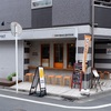 新丸子「SHIBACOFFEE(シバコーヒー )」〜スペシャルティコーヒー豆の専門店〜