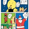 【子育て漫画】幼児にとってクリスマスの時期はサンタいっぱい
