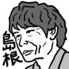 【邦画】『高津川』感想レビュー--ご当地映画の極北を目指したら前衛芸術みたいなことになっていた