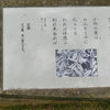 万葉歌碑を訪ねて(その594,595,596)―西田公園万葉植物苑(29,30,31)―万葉集 巻二 一三三、巻二〇 四五一二、巻五 七九八