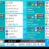 """【ポケモン剣盾S13シングル最終140位(レート2022)""""スノースタン~バイバニラ&ガブリアス~""""】"""