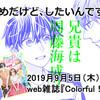 『Colorful!』vol.41配信開始★「まじめだけど、したいんです!」28話掲載