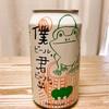 青ガエルにさようならした後にカエルビールに出会った