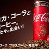 コーヒーにコーラが入ったコカ・コーラプラスコーヒーが販売?!