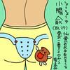 膀胱経(BL)27 小腸兪(しょうちょうゆ)