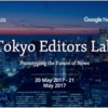 Tokyo Editors Labに参加してきました