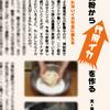 『いか生活 vol.1』に「小麦粉から代用イカを作る」を寄稿しました