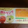 【20/06/30】カワチ×ミツカンお酢ドリンクキャンペーン【レシ/はがき】