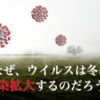なぜ、ウイルスは冬に感染拡大するのだろう?|その理由と原因、感染対策方法を紹介|2B - TO BE BETTER -