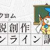 【カクヨム小説創作オンライン講座】「物語の作り方講座」開講!