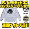 【バスブリゲード】ロングスリーブTシャツ「アンシールデッドロゴロングスリーブTシャツ」通販サイト入荷!