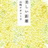 【大切な人の死を織り込んでいく小説】美しい距離 - 山崎ナオコーラ
