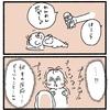 【No.35】例の犬 (4コマ)