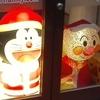 【クリスマスイルミネーション開催中!&ショーウィンドウもクリスマスバージョン♥…2号店編】#212