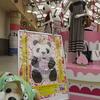 #アトレ上野#シャンシャン3才おめでとう#上野駅