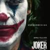 もう、無関係に生きていくことはできない:映画『ジョーカー』