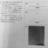 中受・理科/H24 筑附入試問題を解析!