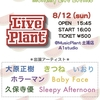 8/12 Live Plant 出演者紹介④大原正樹・Baby Face