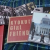 【私的おすすめヴィジュアル系バンド】KYOKUTOU GIRL FRIEND(私の好きな10曲!)