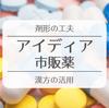 市販薬のアイディア商品を紹介!正しい知識で薬を選ぼう