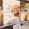 【無添加】ホールフーズの生ピーナツバター