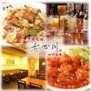 【オススメ5店】広島駅・横川・その他広島市内(広島)にある四川料理が人気のお店