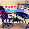 【FX】自動売買EA検証結果 2021年6月損益まとめ(-1,028,883円)