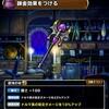 【DQMSL】「混沌の杖」はドルマ呪文時に80%でHP回復!回復量や適正モンスターを考察!